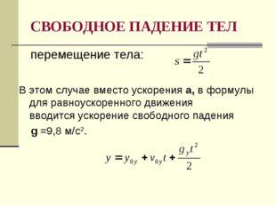 перемещение тела: В этом случае вместо ускорения а, в формулы для равноускоре