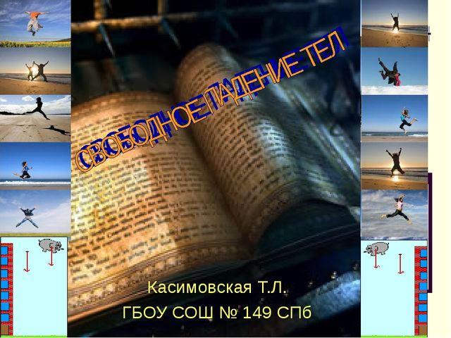 Касимовская Т.Л. ГБОУ СОШ № 149 СПб