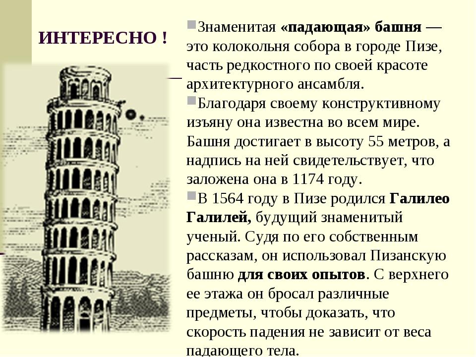 ИНТЕРЕСНО ! Знаменитая «падающая» башня — это колокольня собора в городе Пизе...