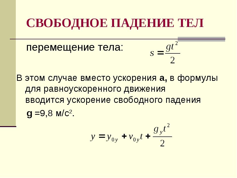 перемещение тела: В этом случае вместо ускорения а, в формулы для равноускоре...