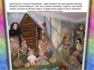 «Дом куклы» Татьяны Калининой – единственная частная художественная галерея в