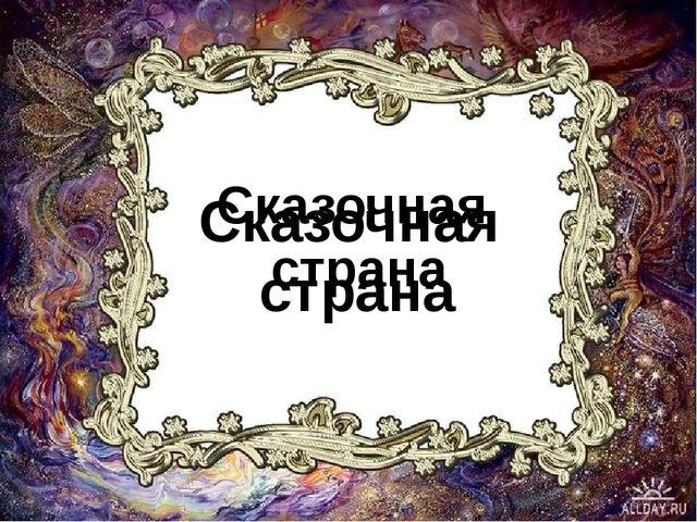 Сказочная страна Сказочная страна
