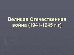 Великая Отечественная война (1941-1945 г.г)