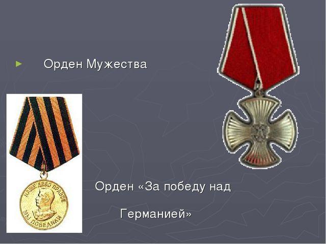 Орден Мужества Орден «За победу над Германией»