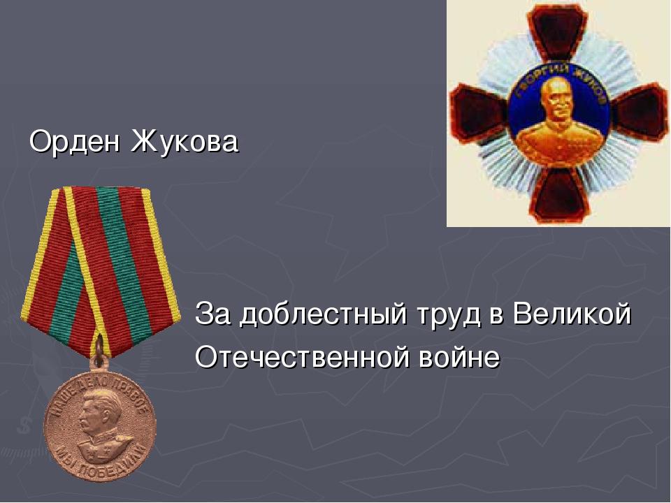 Орден Жукова За доблестный труд в Великой Отечественной войне