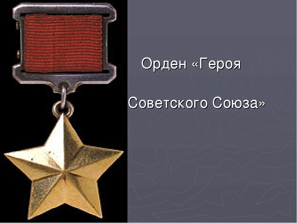 Орден «Героя Советского Союза»