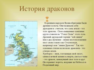 История драконов Коренным народом Великобритании были древние кельты. Они наз