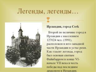 Ирландия, город Cork Второй по величине город в Ирландии с населением 127024