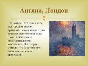 30 ноября 1222 года в небе над городом видели драконов. Вскоре после этого н