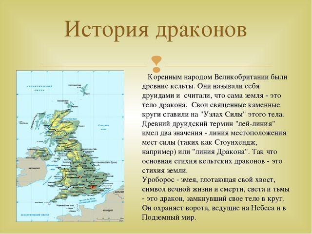 История драконов Коренным народом Великобритании были древние кельты. Они наз...