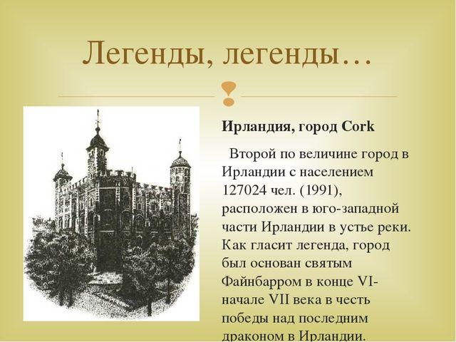 Ирландия, город Cork Второй по величине город в Ирландии с населением 127024...