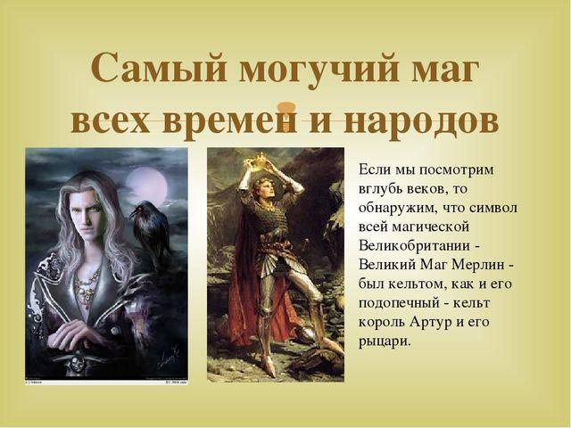 Самый могучий маг всех времен и народов Если мы посмотрим вглубь веков, то о...
