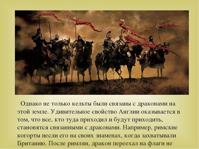 Однако не только кельты были связаны с драконами на этой земле. Удивительное...