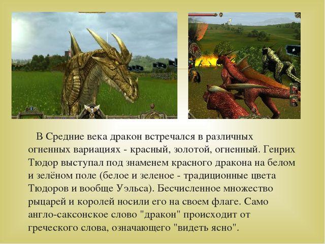 В Средние века дракон встречался в различных огненных вариациях - красный, з...