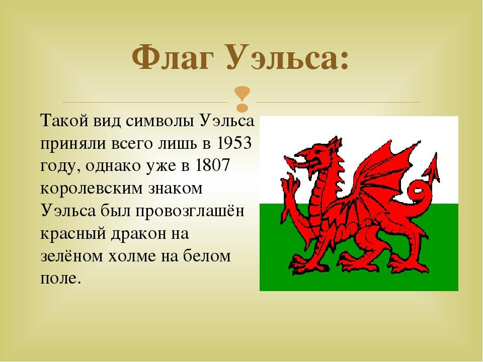 Флаг Уэльса: Такой вид символы Уэльса приняли всего лишь в 1953 году, однако...