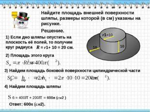 Найдите площадь внешней поверхности шляпы, размеры которой (в см) указаны на