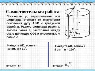 Плоскость , параллельная оси цилиндра, отсекает от окружности основания дугу