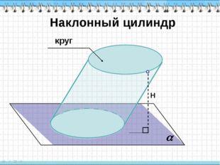 Наклонный цилиндр Н круг 