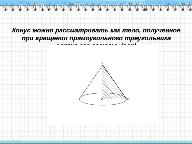 Конус можно рассматривать как тело, полученное при вращении прямоугольного тр...