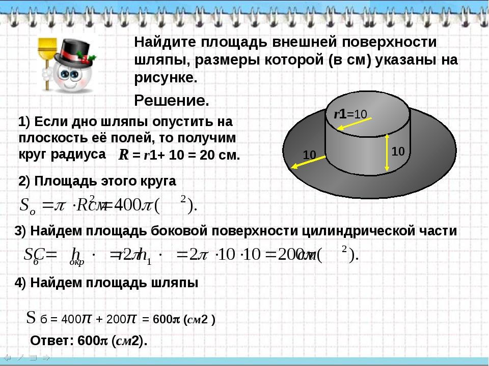 Найдите площадь внешней поверхности шляпы, размеры которой (в см) указаны на...