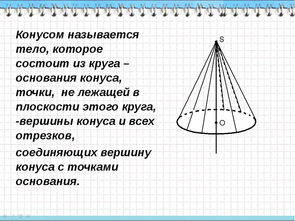 Конусом называется тело, которое состоит из круга – основания конуса, точки,...