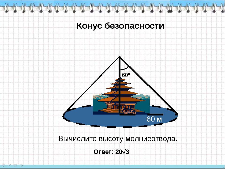 60º Вычислите высоту молниеотвода. Конус безопасности Ответ: 20√3