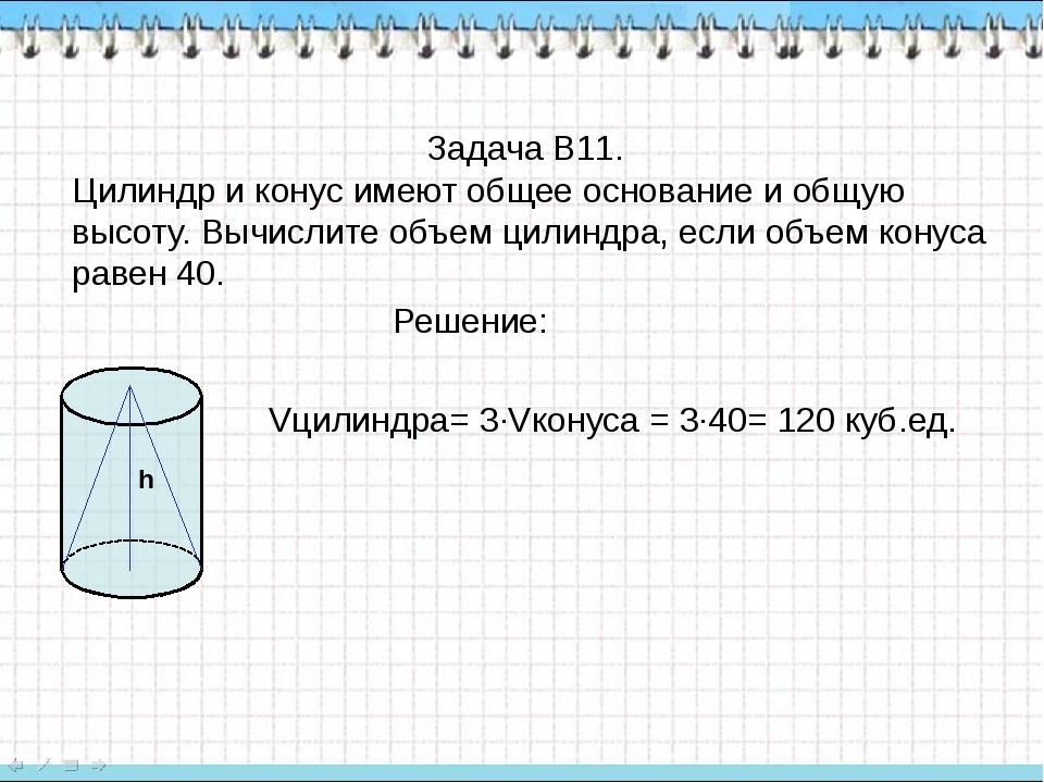 Задача В11. Цилиндр и конус имеют общее основание и общую высоту. Вычислите о...