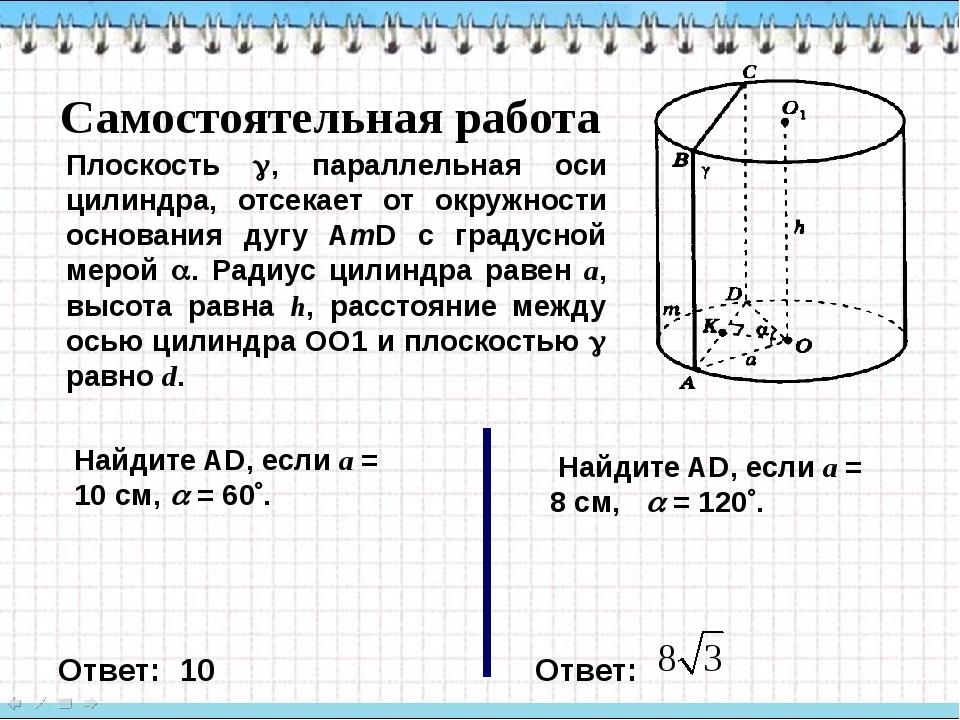 Плоскость , параллельная оси цилиндра, отсекает от окружности основания дугу...