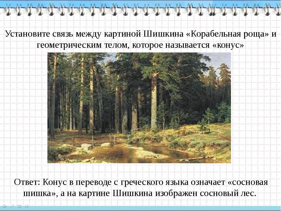 Установите связь между картиной Шишкина «Корабельная роща» и геометрическим т...