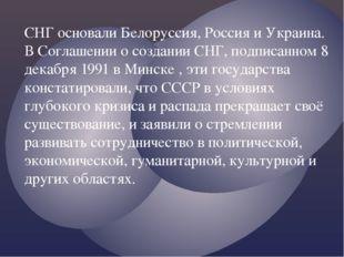 СНГ основали Белоруссия, Россия и Украина. В Соглашении о создании СНГ, подпи