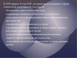 В 1993 принят Устав СНГ, который предусматривает сферы совместной деятельност