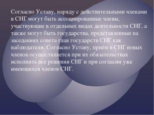 Согласно Уставу, наряду с действительными членами в СНГ могут быть ассоцииров
