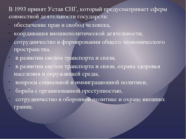 В 1993 принят Устав СНГ, который предусматривает сферы совместной деятельност...