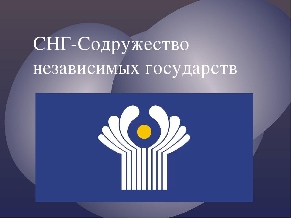 СНГ-Содружество независимых государств {