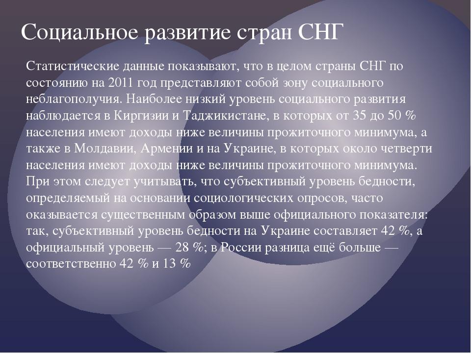 Статистические данные показывают, что в целом страны СНГ по состоянию на 2011...
