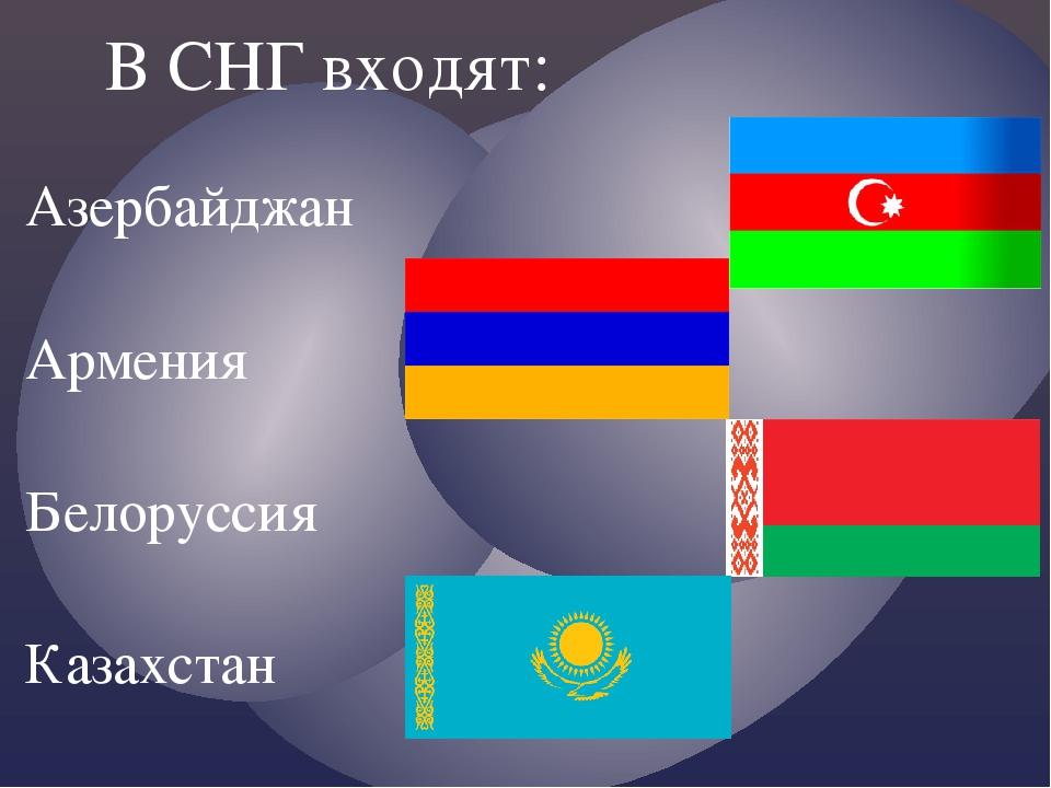 Азербайджан Армения Белоруссия Казахстан В СНГ входят: