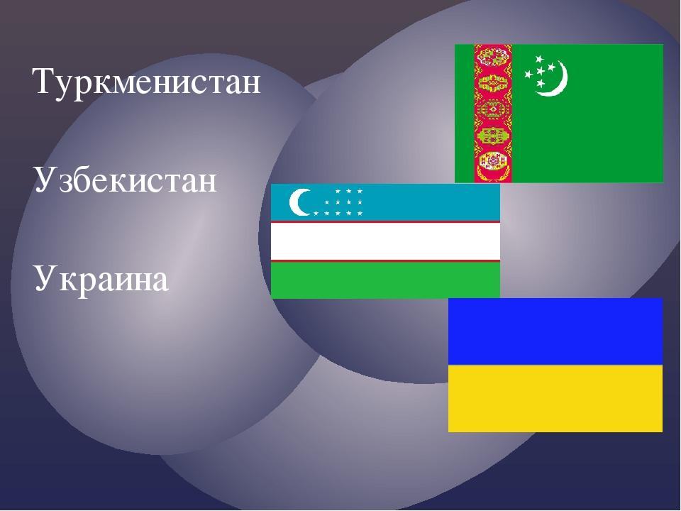 Туркменистан Узбекистан Украина