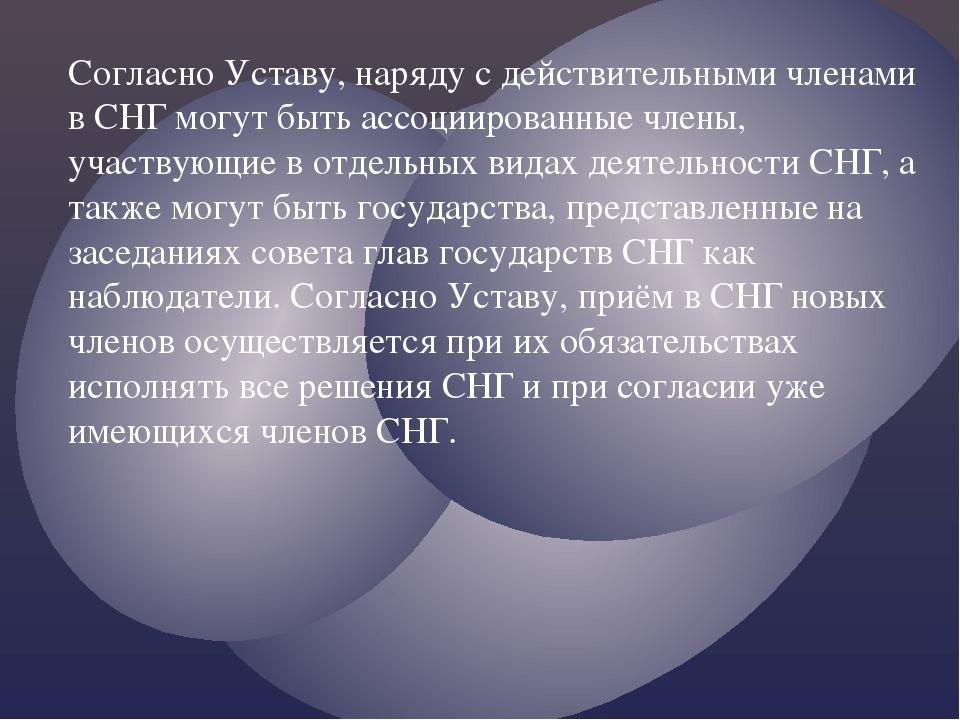 Согласно Уставу, наряду с действительными членами в СНГ могут быть ассоцииров...