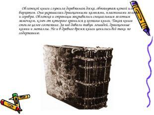 Обложкой книги служила деревянная доска, обтянутая кожей или бархатом. Она у