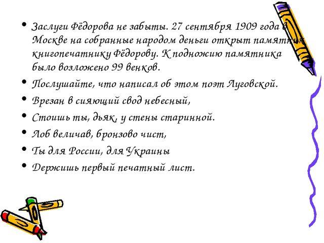 Заслуги Фёдорова не забыты. 27 сентября 1909 года в Москве на собранные народ...