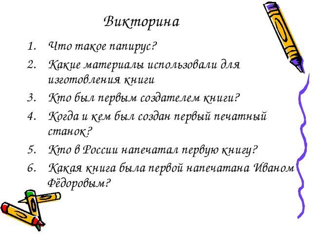 Викторина Что такое папирус? Какие материалы использовали для изготовления кн...