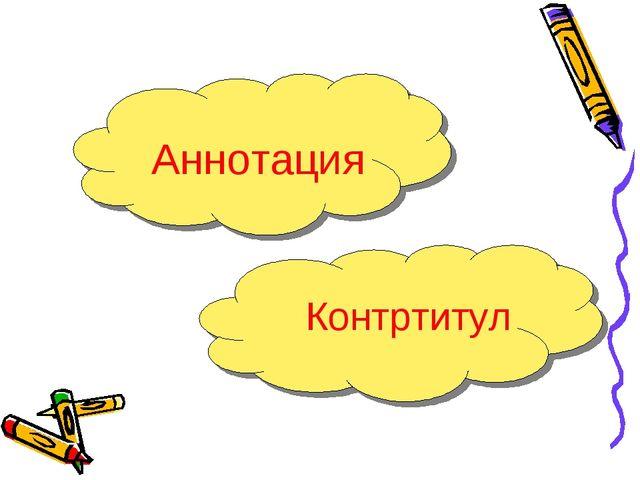 Аннотация Контртитул