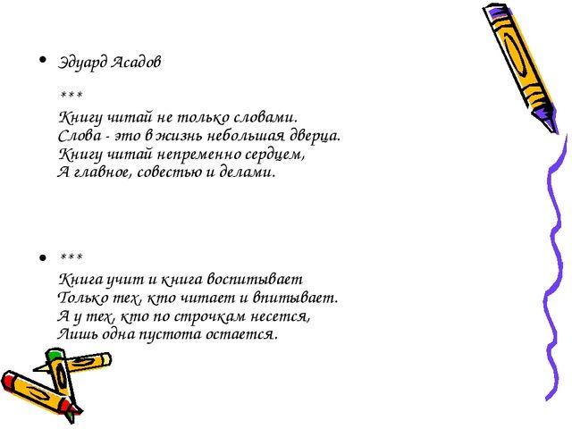 Эдуард Асадов *** Книгу читай не только словами. Слова - это в жизнь небольш...