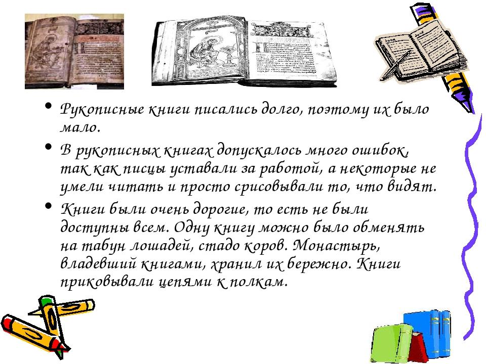 Рукописные книги писались долго, поэтому их было мало. В рукописных книгах до...