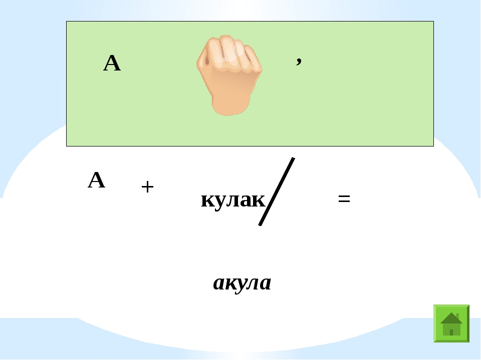 А , А кулак + = акула