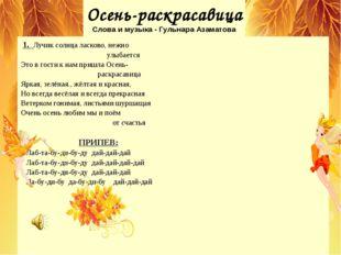 Осень-раскрасавица Слова и музыка - Гульнара Азаматова 1. Лучик солнца ласко