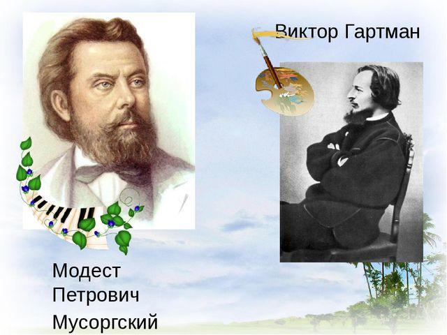 Виктор Гартман Модест Петрович Мусоргский