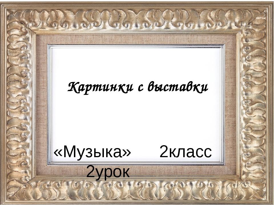 Картинки с выставки «Музыка» 2класс 2урок
