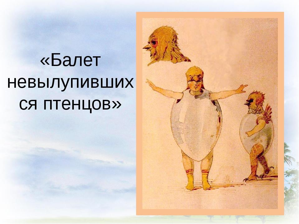 «Балет невылупившихся птенцов»