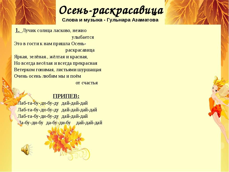 Осень-раскрасавица Слова и музыка - Гульнара Азаматова 1. Лучик солнца ласко...